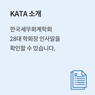 KATA 소개